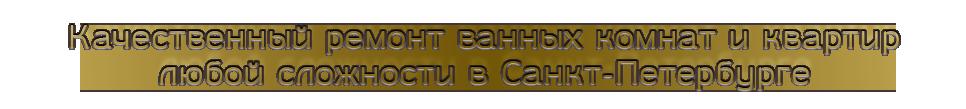 Качественный ремонт ванных комнат и квартир любой сложности в Санкт-Петербурге